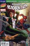 Обложка комикса Тайное Вторжение: Удивительный Человек-Паук №1