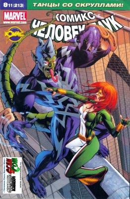 Серия комиксов Тайное Вторжение: Удивительный Человек-Паук №2