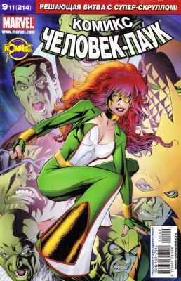 Серия комиксов Тайное Вторжение: Удивительный Человек-Паук №3
