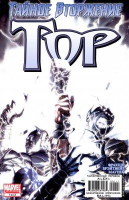 Серия комиксов Тайное Вторжение: Тор