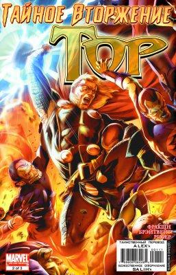 Серия комиксов Тайное Вторжение: Тор №2