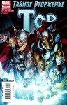 Обложка комикса Тайное Вторжение: Тор №3