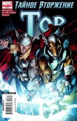 Серия комиксов Тайное Вторжение: Тор №3