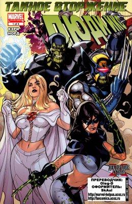 Серия комиксов Тайное Вторжение: Люди Икс