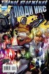 Обложка комикса Тайное Вторжение: Люди Икс №3