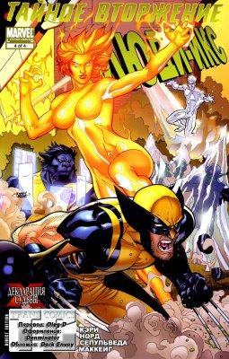 Серия комиксов Тайное Вторжение: Люди Икс №4