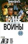 Обложка комикса Тайные Воины №1
