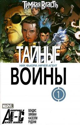 Серия комиксов Тайные Воины
