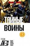Обложка комикса Тайные Воины №4