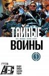 Обложка комикса Тайные Воины №5