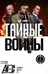 Обложка комикса Тайные Воины №7