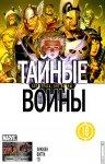 Обложка комикса Тайные Воины №10