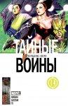Обложка комикса Тайные Воины №14