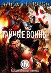 Обложка комикса Тайные Воины №17