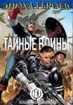 Обложка комикса Тайные Воины №18