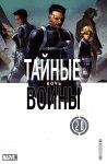 Обложка комикса Тайные Воины №20