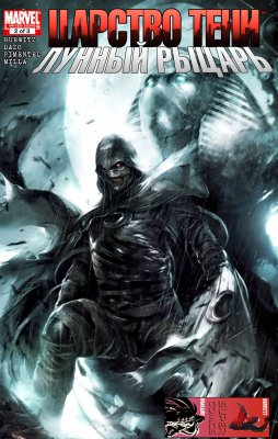 Серия комиксов Царство Тени: Лунный Рыцарь №2