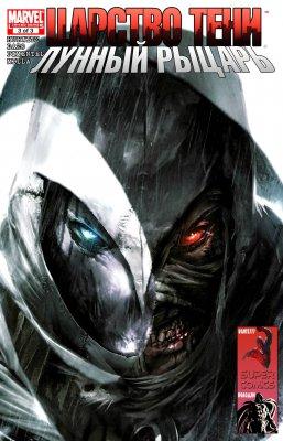 Серия комиксов Царство Тени: Лунный Рыцарь №3