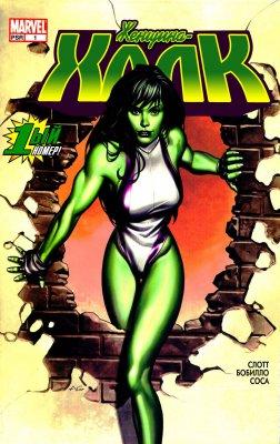 Серия комиксов Женщина-Халк