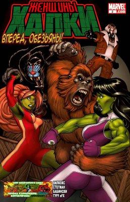 Серия комиксов Женщины-Халки №2