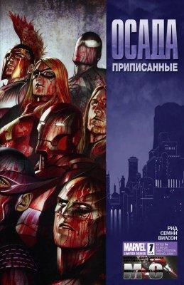 Серия комиксов Осада: Приписанные