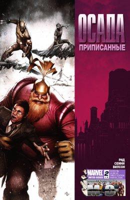 Серия комиксов Осада: Приписанные №2