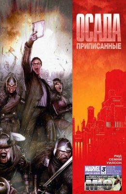 Серия комиксов Осада: Приписанные №3