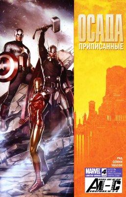 Серия комиксов Осада: Приписанные №4