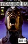 Обложка комикса Тихая Война №4