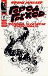 Обложка комикса Город Грехов: Женщина, За Которую Стоит Убивать №2