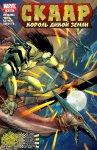 Обложка комикса Скаар: Король Дикой Земли №4
