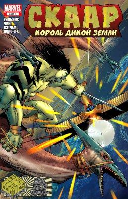 Серия комиксов Скаар: Король Дикой Земли №4