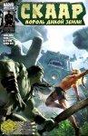 Обложка комикса Скаар: Король Дикой Земли №5