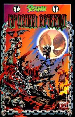 Серия комиксов Спаун: Кровная Вражда