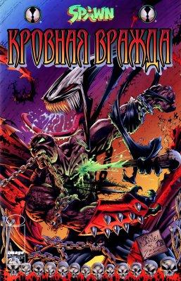 Серия комиксов Спаун: Кровная Вражда №2