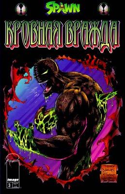 Серия комиксов Спаун: Кровная Вражда №3