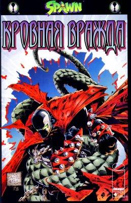 Серия комиксов Спаун: Кровная Вражда №4