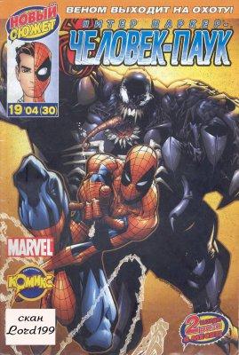 Серия комиксов Впечатляющий  Человек-Паук