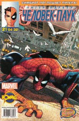 Серия комиксов Впечатляющий  Человек-Паук №3