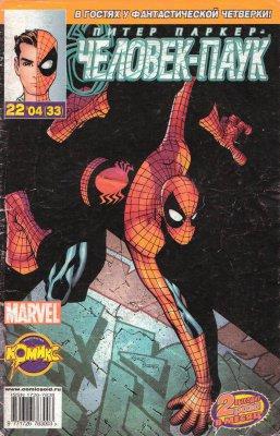 Серия комиксов Впечатляющий  Человек-Паук №4