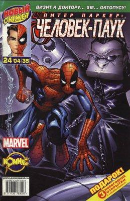 Серия комиксов Впечатляющий  Человек-Паук №6
