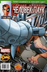 Обложка комикса Впечатляющий  Человек-Паук №7
