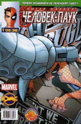 Серия комиксов Впечатляющий  Человек-Паук №7