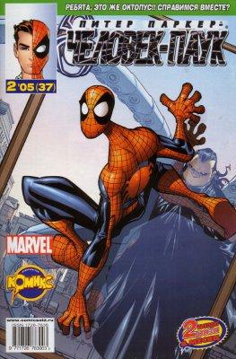 Серия комиксов Впечатляющий  Человек-Паук №8