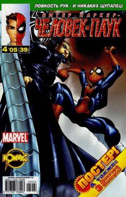 Серия комиксов Впечатляющий  Человек-Паук №10