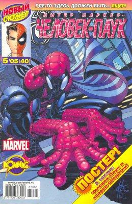 Серия комиксов Впечатляющий  Человек-Паук №11