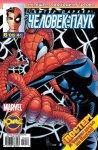 Обложка комикса Впечатляющий  Человек-Паук №12