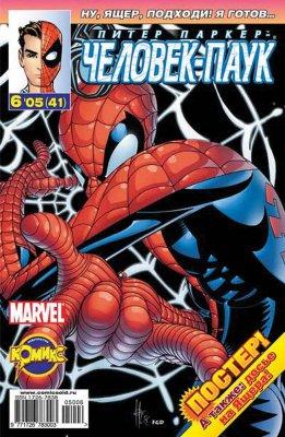 Серия комиксов Впечатляющий  Человек-Паук №12