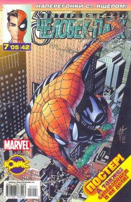 Серия комиксов Впечатляющий  Человек-Паук №13