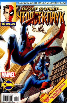 Серия комиксов Впечатляющий  Человек-Паук №16